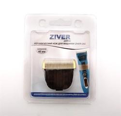 Ziver СМЕННЫЙ НОЖ ДЛЯ ZIVER-202 - ширина 45 мм керамика - фото 7082