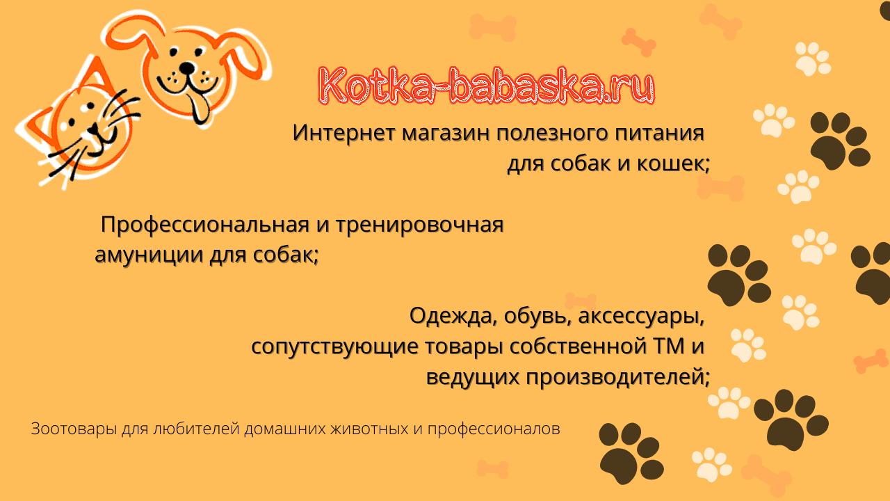 Амуниция профессиональная, одежда, аксессуары, корм для кошек, корм для собак, доставка