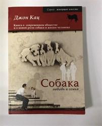 Книга Собака, любовь,семья , Дж.Кац