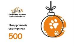 Подарочный сертификат номинал 500 руб. - фото 12787