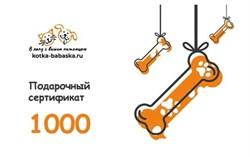Подарочный сертификат номинал 1 500 руб. - фото 12788