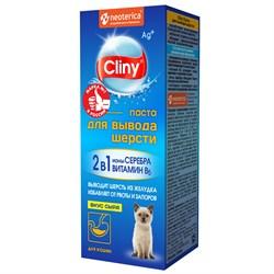 Паста для кошек CLINY для вывода шерсти со вкусом сыра 75 мл - фото 13385