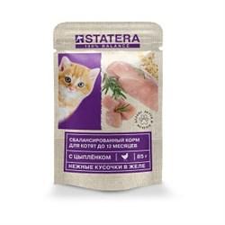 Влажный корм для котят STARTERA с Цыпленком кусочки в желе 85 г - фото 14141