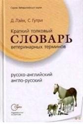 Книга Краткий толковый словарь ветеринарных терминов , Д.Лэйн