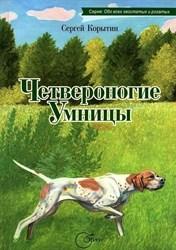 Книга Четвергногие умницы С.Корытин