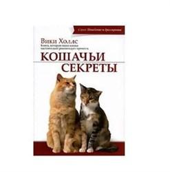 Книга Кошачьи секреты , В.Холлс