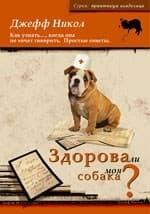 Книга Здорова ли моя собака? , Д.Никол
